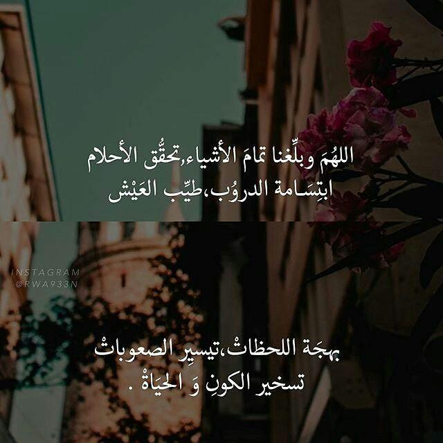 يااااا رب عاجلا غير اجلا فرج قريب Beautiful Quran Quotes Life Words Quran Quotes