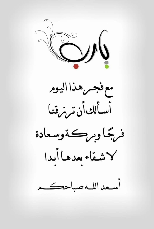 يــــــارب مع فجـر هذا اليـوم أسـألك أن ترزقنـا فرج ـا وبركـة وسـعادة لا شـقاء بعدهـا أبـدا أسعد Good Morning Arabic Morning Greeting Good Morning Wishes