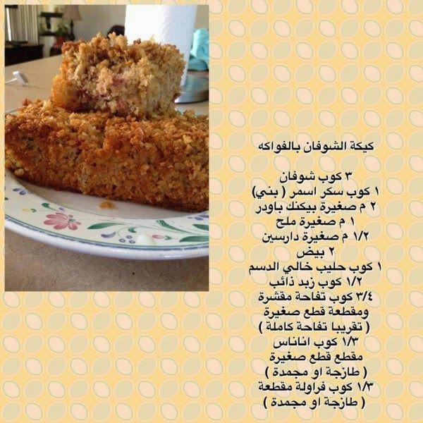 كيكة الشوفان بالفواكه أكلاتنا الطيبة Oatmeal Cake Food Cooking Recipes