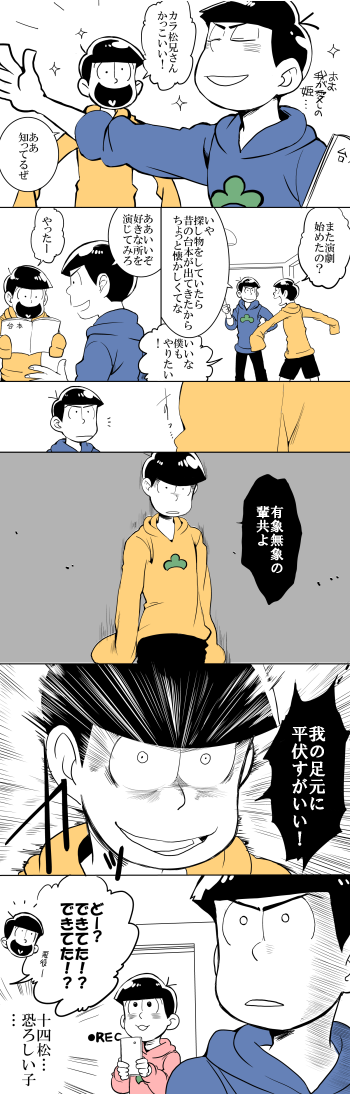 カラ 松 演技 漫画 pixiv