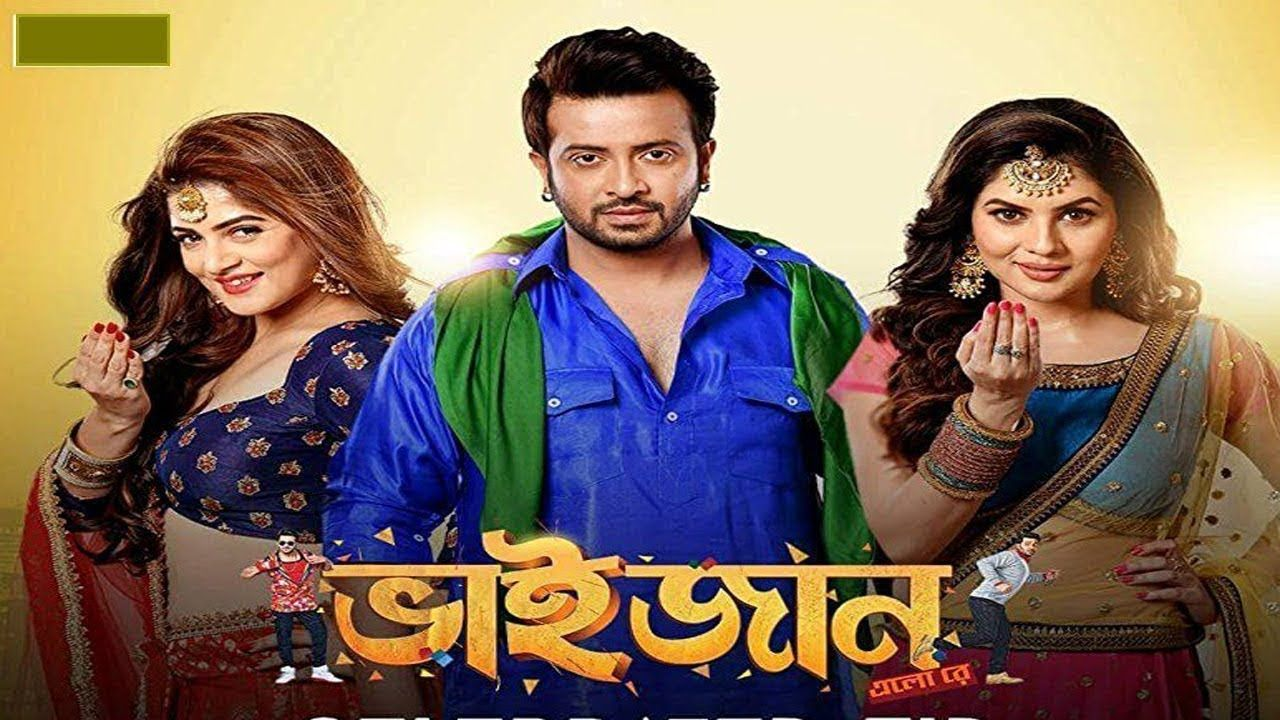 Vi Jan Shakib Khan Bangla New Movie 2018