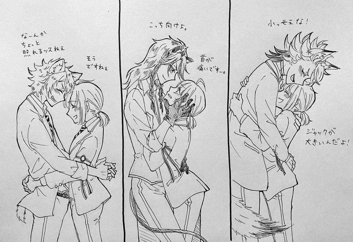 ピザ食べたい@Scorpio_k_03の漫画[83/83]「サバ監の正面ハグ妄想 ...