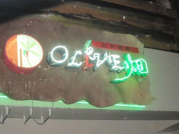 Olive Batake Okinawa Stuff To Do Military Family