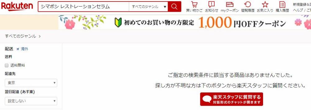 レーション セラム 口コミ シマボシ レスト