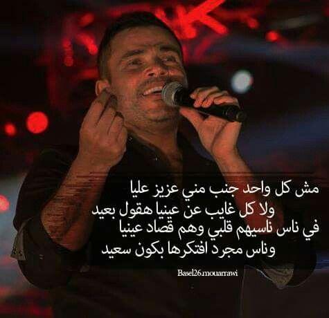 لو انها بتذكرني بحد غايب عني كتير هالاغنيه A افففففف Music Quotes Touching Words Arabic Love Quotes