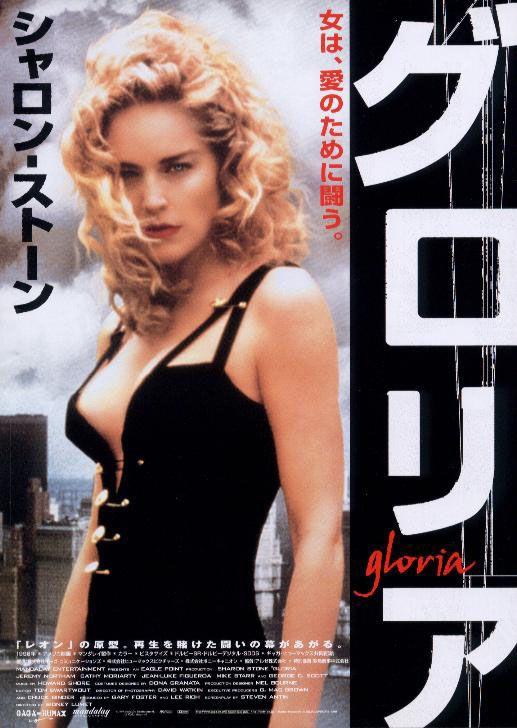 グロリア シャロンストーン   四コマ映画~あの映画を四コマ ...