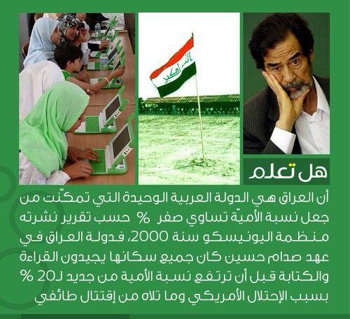 الله يرحم صدام حسين رجل لا يتكرر Wisdom Quotes Life Knowledge Quotes Book Qoutes