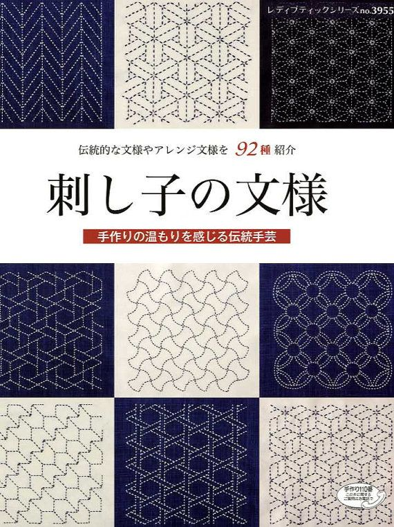 92 Design Sashiko Embroidery - Japanese Craft Book | Embroidery ...