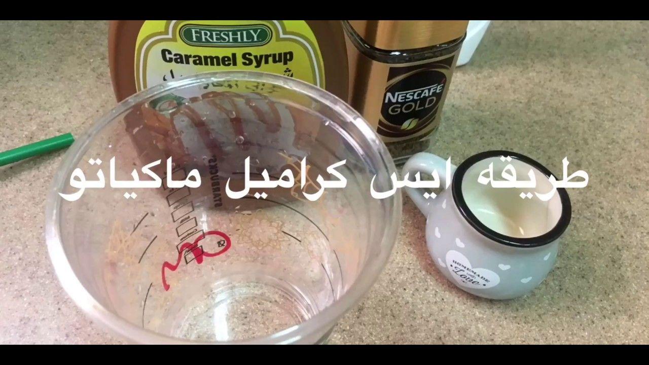 ايس كراميل ماكياتو باسرع طريقه تغنيكم عن روحه الكوفي Caramel Syrup Caramel Hand Soap Bottle