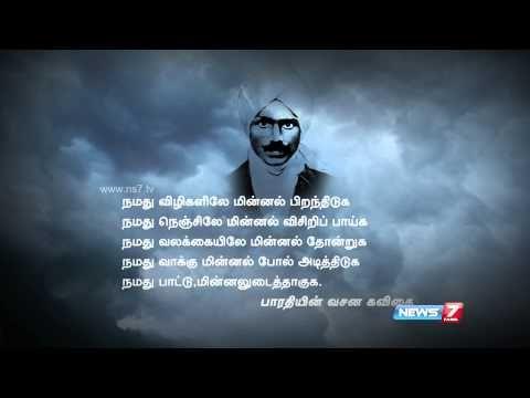 Mahakavi Bharathiyar quotes5 YouTube Life quotes