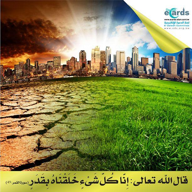 إنا كل شئ خلقناه بقدر Climate change