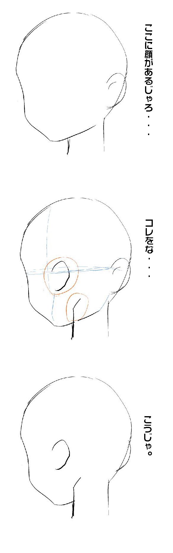 オリジナル 簡単な頭のうしろの描き方 てきとうさんのイラスト pixiv 顔のスケッチ イラスト スケッチのテクニック