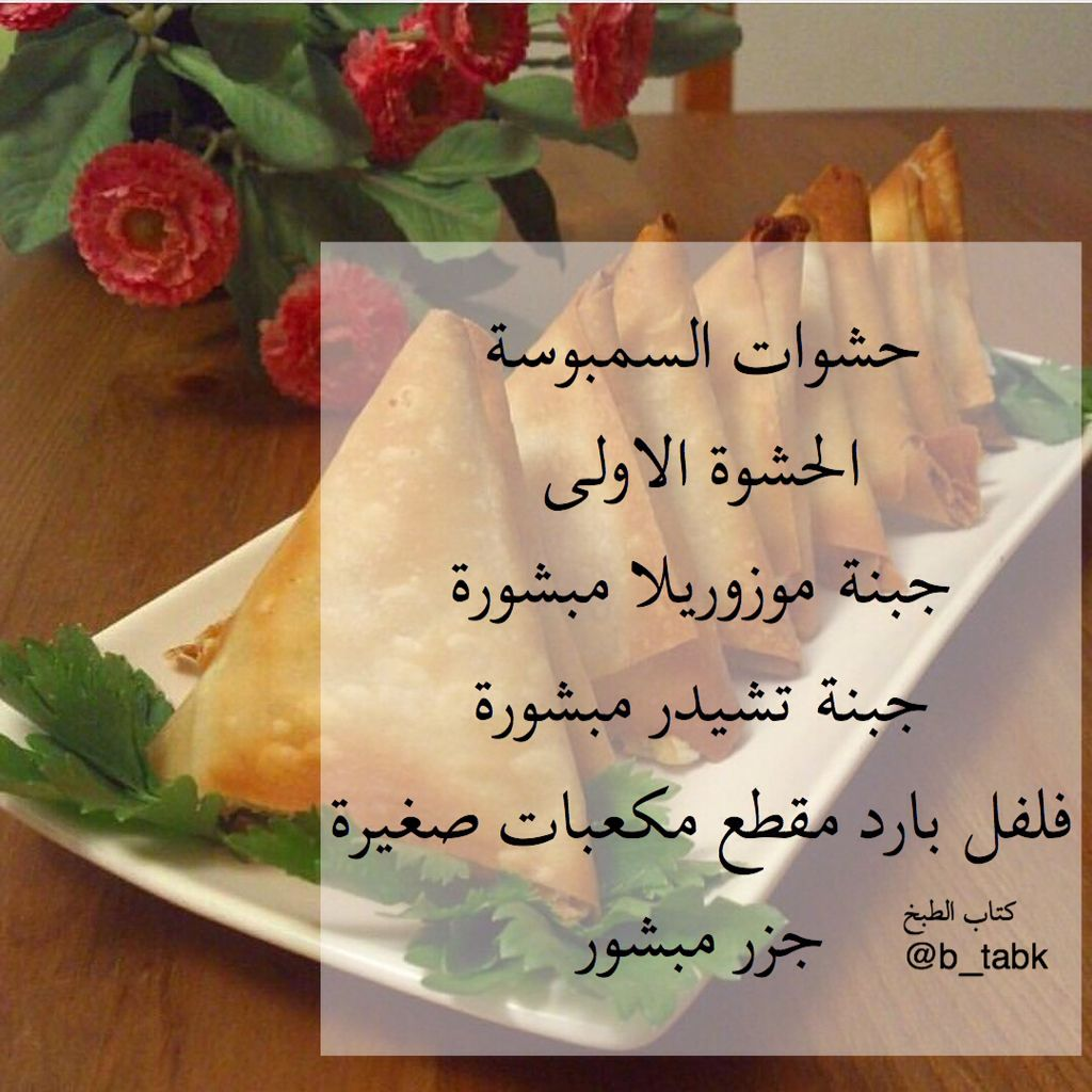 حشوات سمبوسة Arabic Food Recipes Cooking Recipes