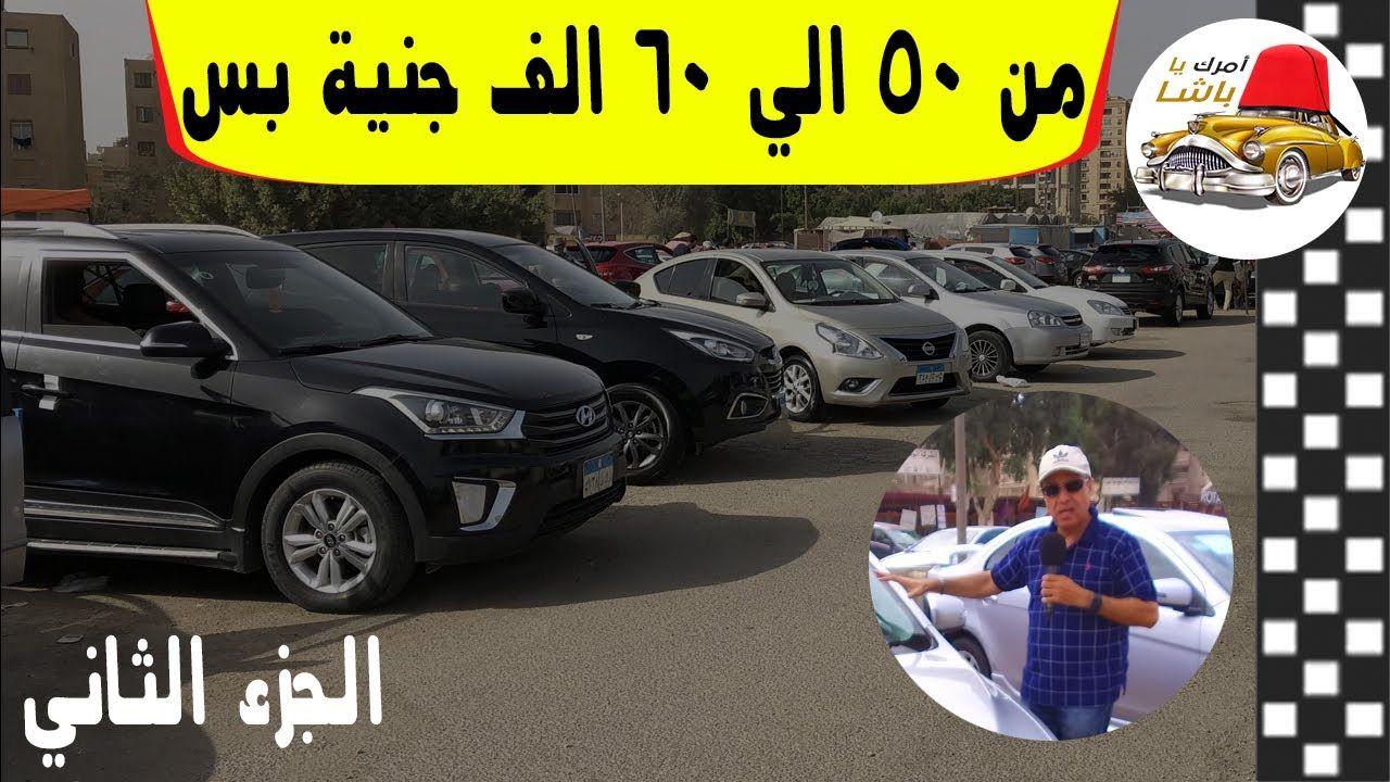 احسن عربية اتوماتيك و مانيوال من ٥٠ الي ٦٠ الف جنية Cars Car