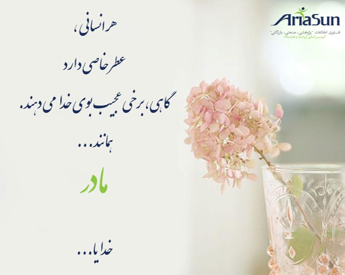 هر انسانی عطر خاصی دارد گاهی برخی عجیب بوی خدا می دهند همانند مادر خدایا Www Ariasun Co Canvas Bag Design Persian Quotes Farsi Poem