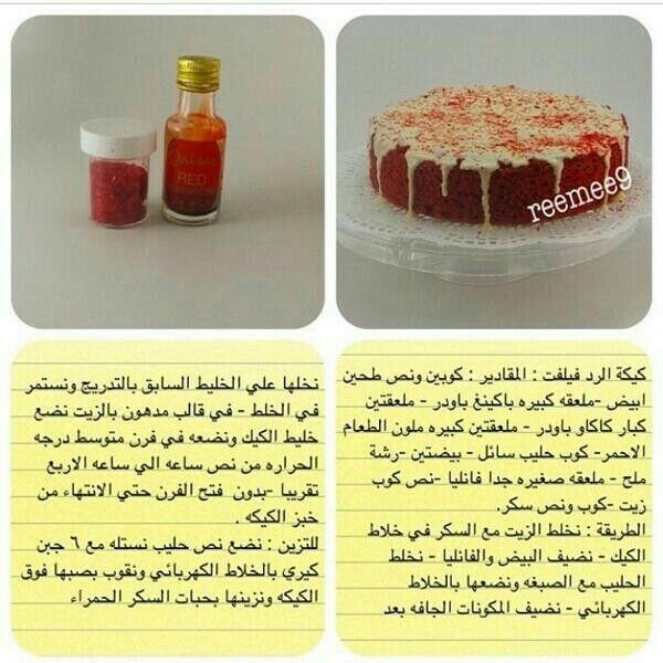 حلا رد فيلفت Food Desserts Cake Cookies