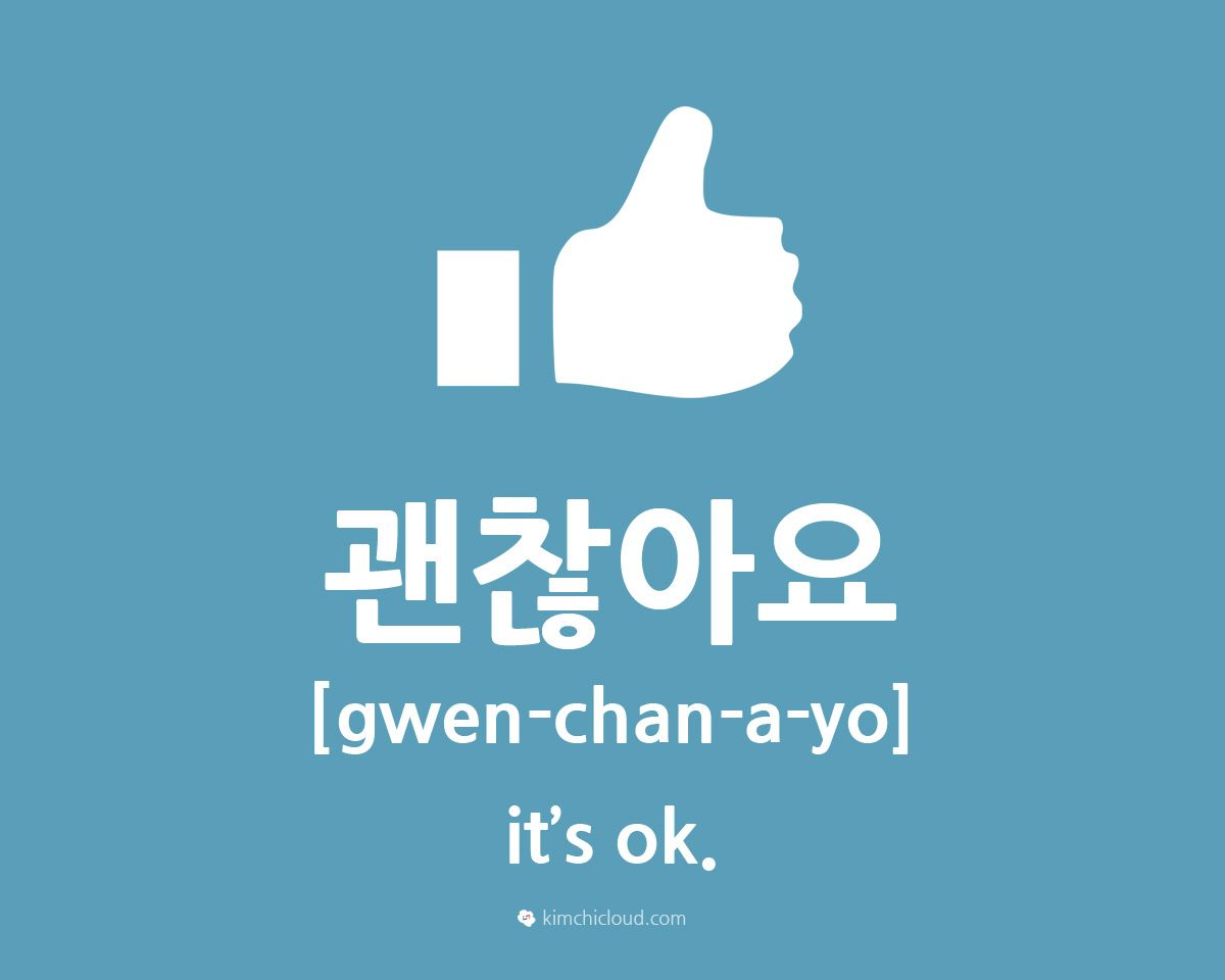 In This Lesson We Will Learn How To Say Okay In Korean