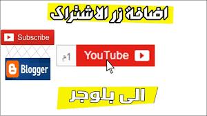 مدونة الأرباح إضافة زر الإشتراك في اليوتيوب على مدونة بلوجر Youtube Blog Novelty Sign