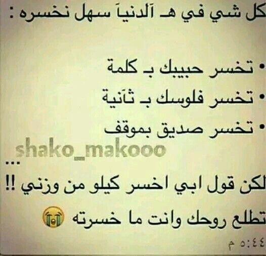 ههههههه Lul Funny Words Funny Quotes Funny Arabic Quotes