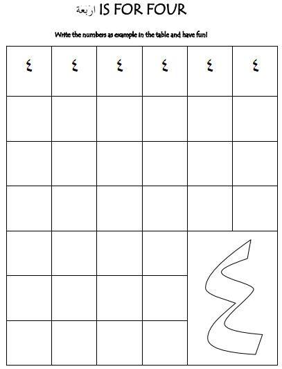 more arabic worksheets arabic langue arabe apprendre l 39 arabe langue. Black Bedroom Furniture Sets. Home Design Ideas