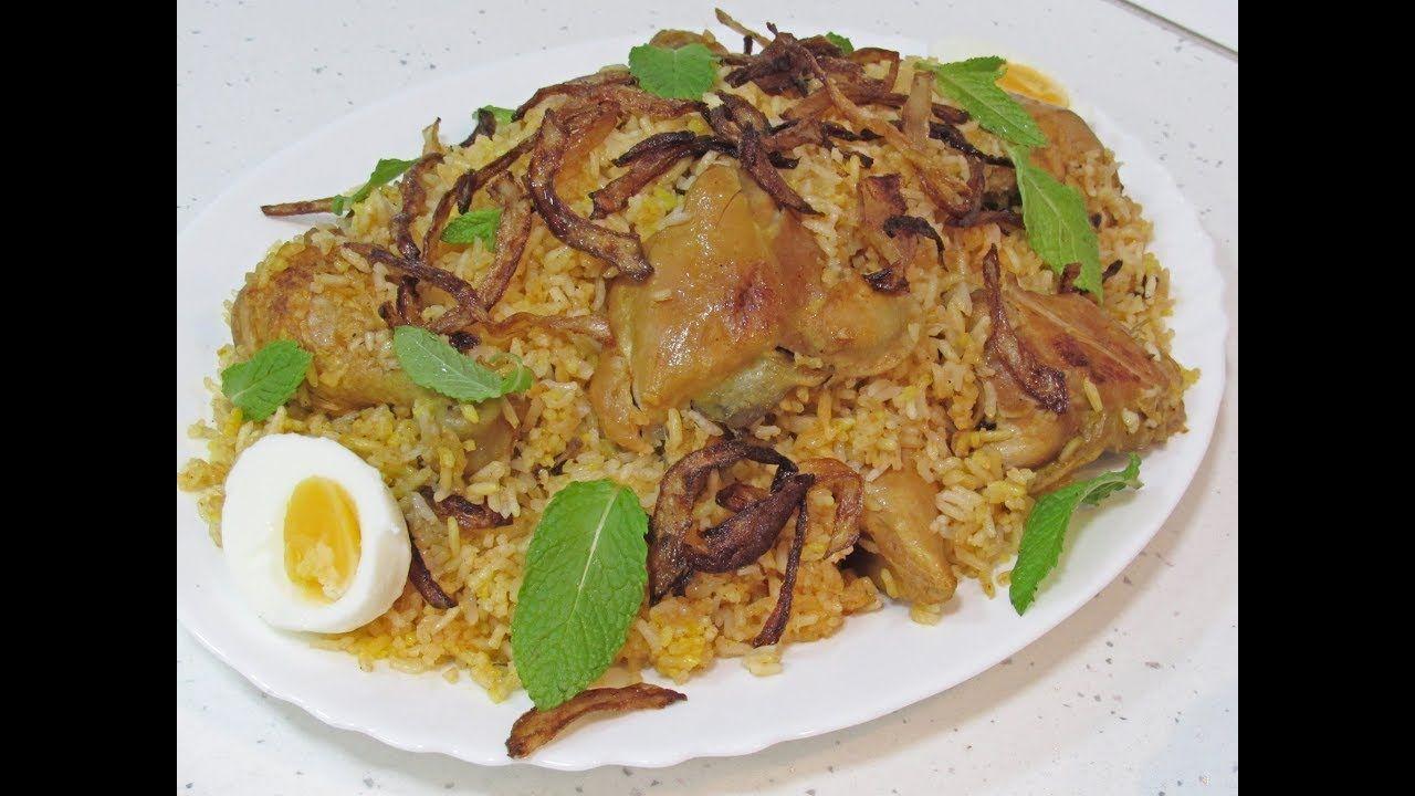 برياني الدجاج بطريقة سهلة ولذيذة جدا مع مرقة البطاطا ورائع لشهر رمضان Food Chicken Rice