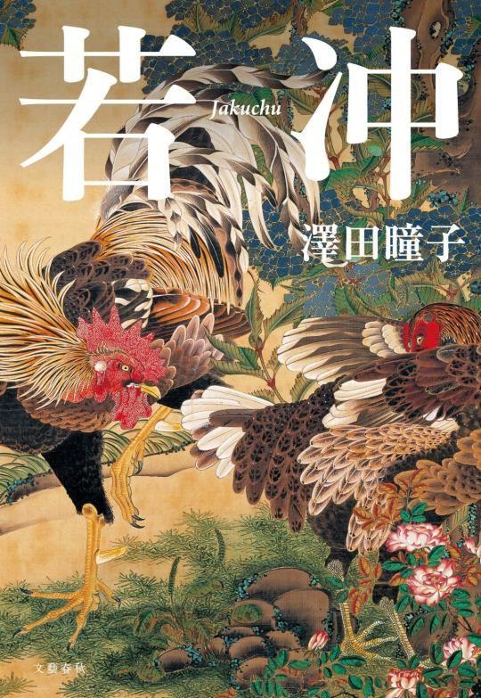 Japanese Book Design. Jakuchu art book. via Japan Art & Architecture