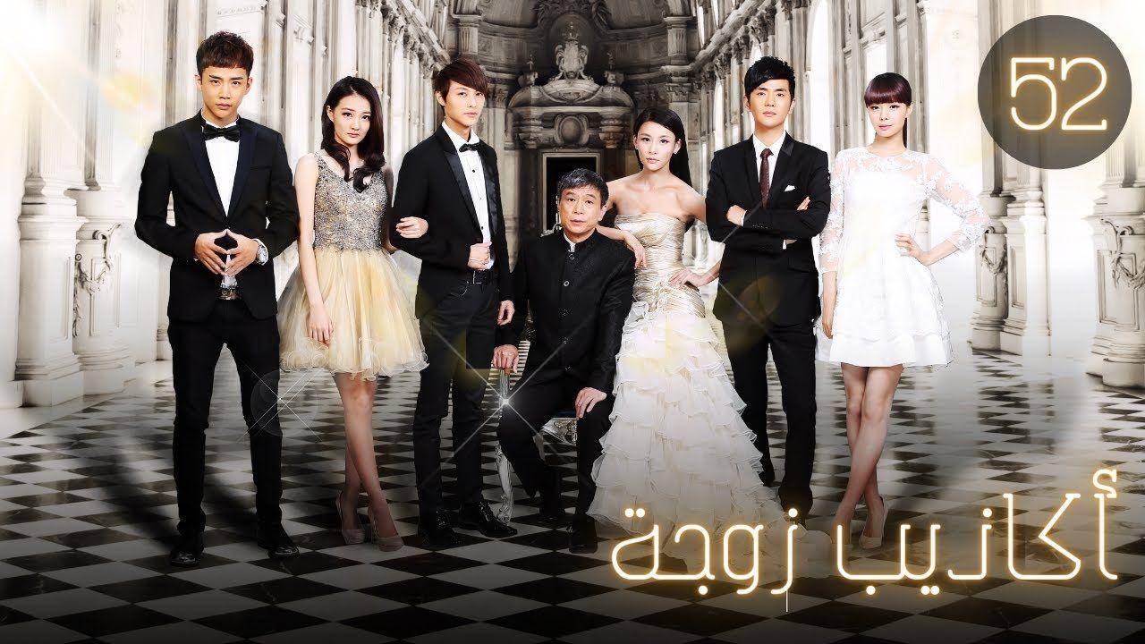 المسلسل الصيني أكاذيب زوجة The Wife S Lies الحلقة 52 والأخيرة مترجم للعربية In 2021 Movies Movie Posters Poster