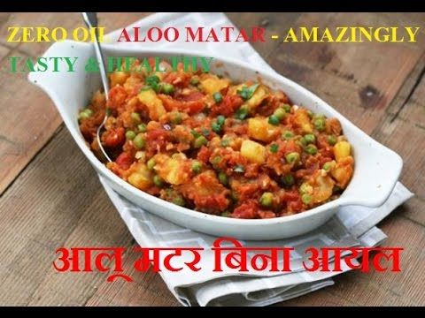 Zero Oil Aloo Matar Oil Free Aloo Matar No Oil Aloo Matar Without Oil Youtube Curry Recipes Vegetarian Cooking Indian Food Recipes Vegetarian