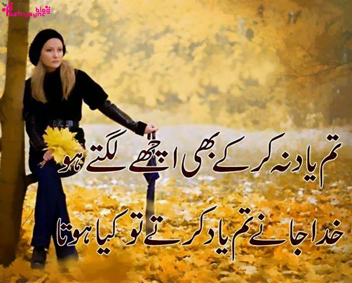 Poetry Sad Poetry Images In Urdu About Love Missing Yaad