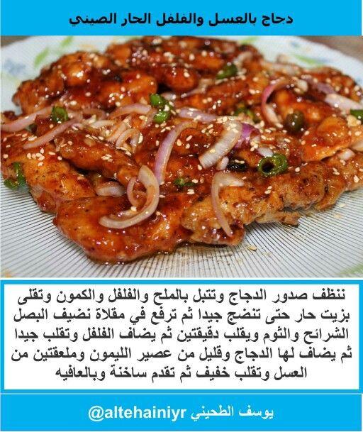 دجاج صيني Recipes Egyptian Food Food Receipes