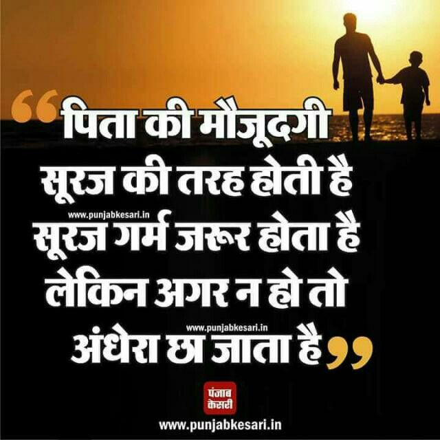 Pin By Usha Gupta On Mom Dadfamily Hindi Quotes Dad Quotes