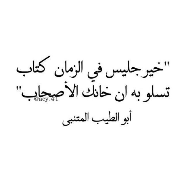 Pin By Z A On Arabic Words Arabic Quotes Quotes Words
