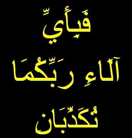 ف ب أ ي آل اء ر ب ك م ا ت ك ذ ب ان تكررت في السورة ٣١ مرة هنالك ملاحظة لطيفة وهي أن الكلمة الوحيدة في القرآن وال Arabic Calligraphy Life Movie Posters