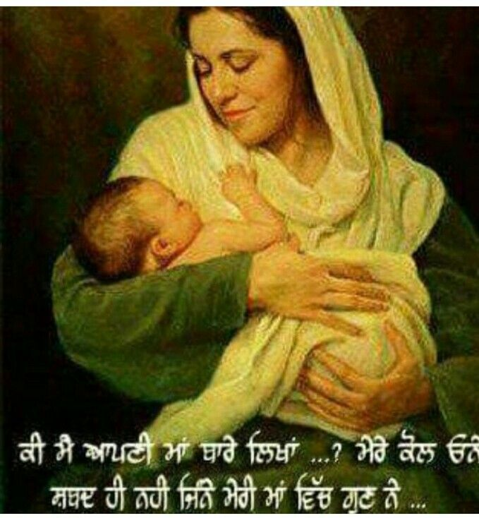 Mother And Son Quotes In Hindi: Hindi Quotes, Punjabi Quotes