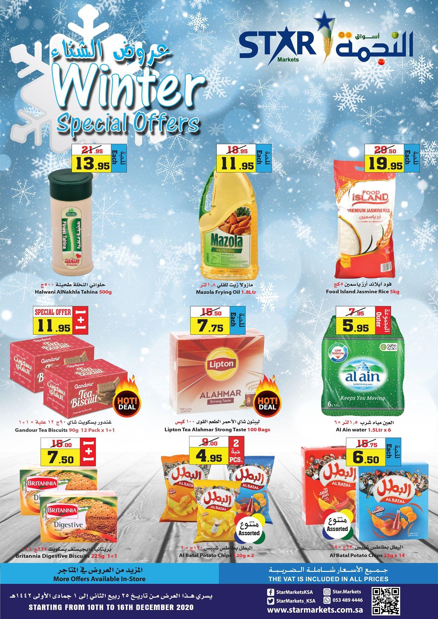 عروض اسواق النجمة الاسبوعية الخميس 10 ديسمبر 2020 عروض الشتاء عروض اليوم In 2020 Food Gum Jasmine Rice