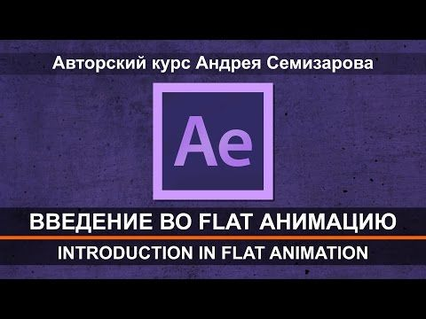 Введение во flat анимацию / Introduction in flat animation (promo) - YouTube