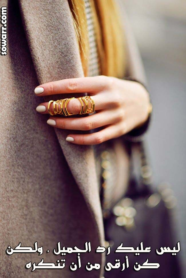 صور عن رد الجميل Sowarr Com موقع صور أنت في صورة Fashion Rings Chic Accessories Fashion Details