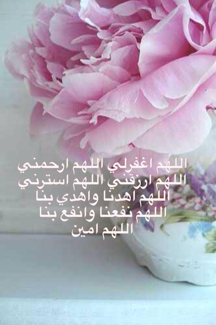 اللهم اغفر لي وارحمني Floral Rose Flowers