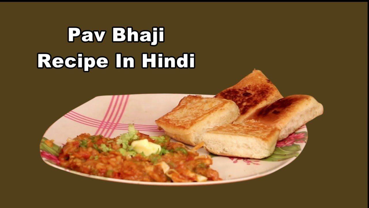 Indian pav bhaji recipe in hindi language make home and share the food indian pav bhaji recipe forumfinder Image collections