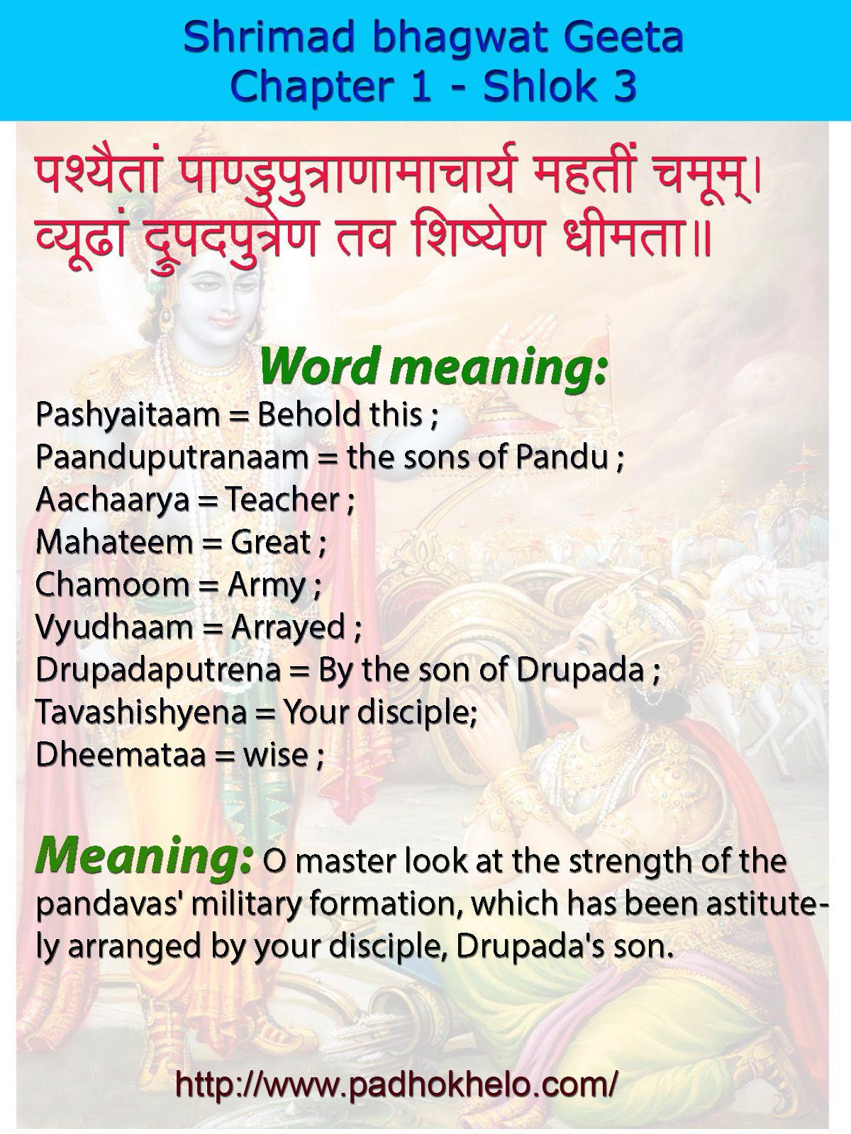 Geeta Shlok Chapter 1 Verse 3 1 verse, Verse, Chapter
