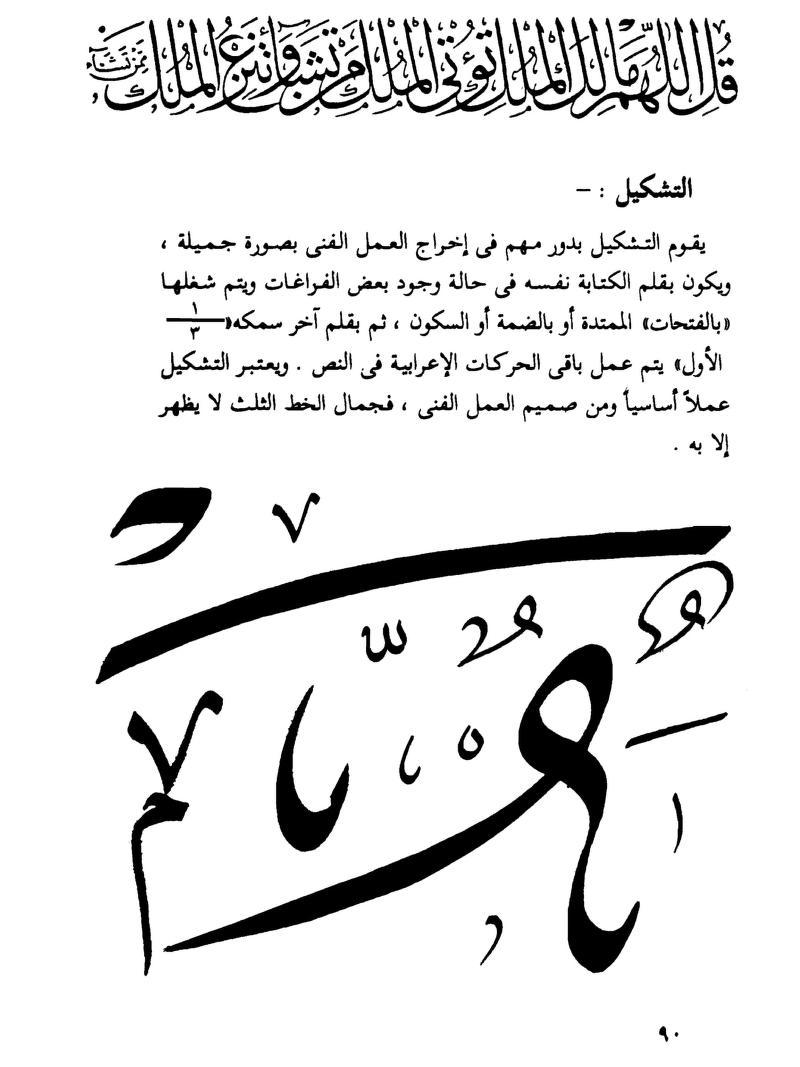 إيقاع الخط العربي عمر فحل Free Download Borrow And Streaming Internet Archive Arabic Calligraphy Art Arabic Calligraphy Calligraphy Art