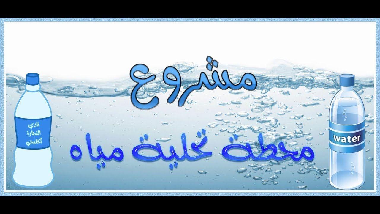 مشروع ناجح مشروع محطة تحلية مياه في السعودية Calligraphy Arabic Calligraphy