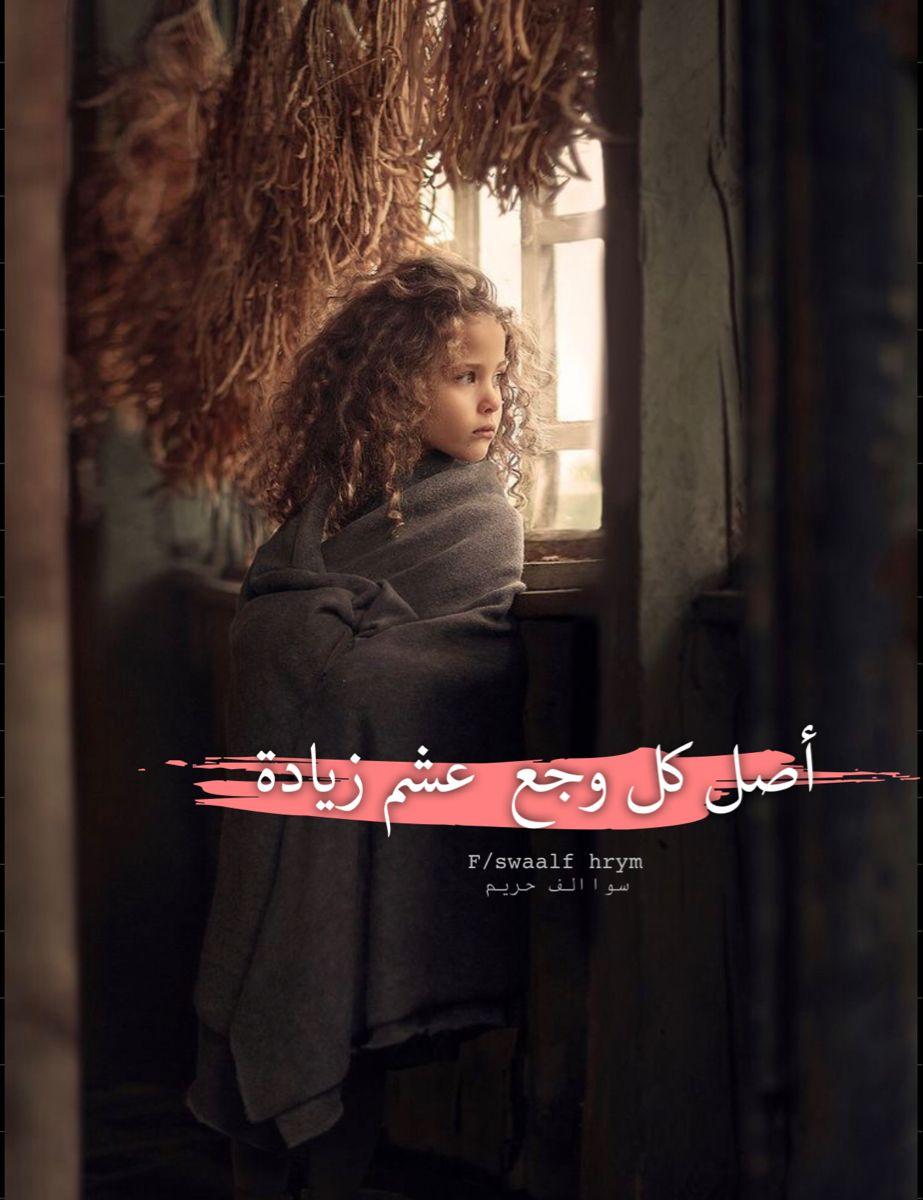اصل كل وجع عشم زيادة Movie Posters Movies Poster