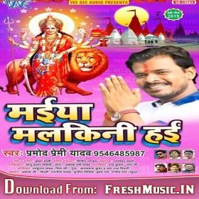 Maiya Malkini Hayi Pramod Premi Yadav Download Mp3 Song Song Play Songs