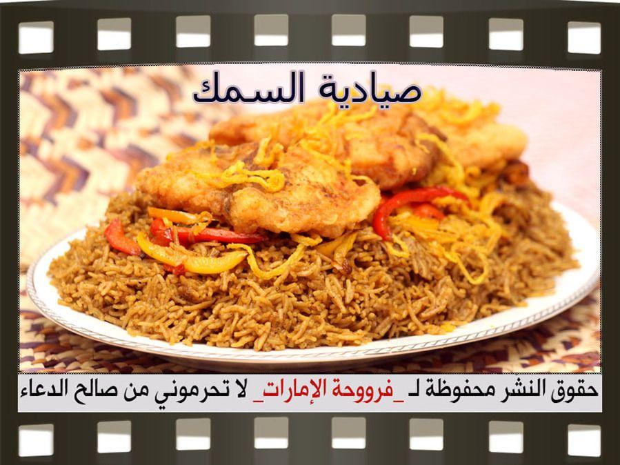 صيادية السمك بالصور فروحة الامارات Middle Eastern Recipes Fried Fish Recipes
