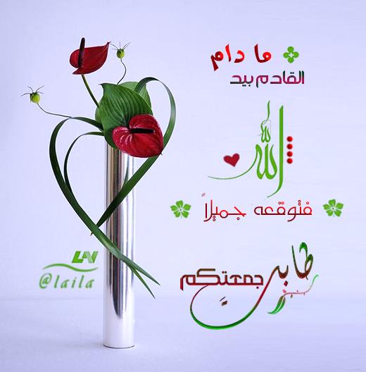 مادام القادم بيد الله فتوقعه جميلا طابت جمعتكم Islamic Images Romantic Love Quotes My Design