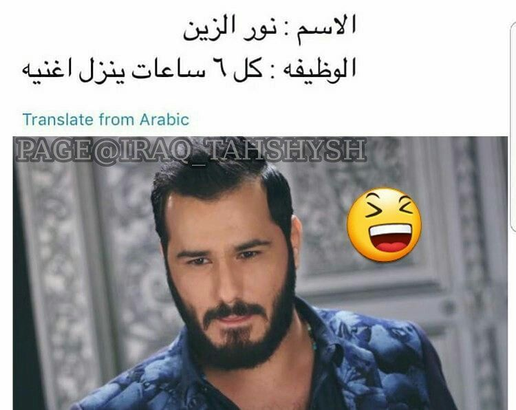هههههههههههههههههه Arabic Funny Funny Jokes Funny Pictures