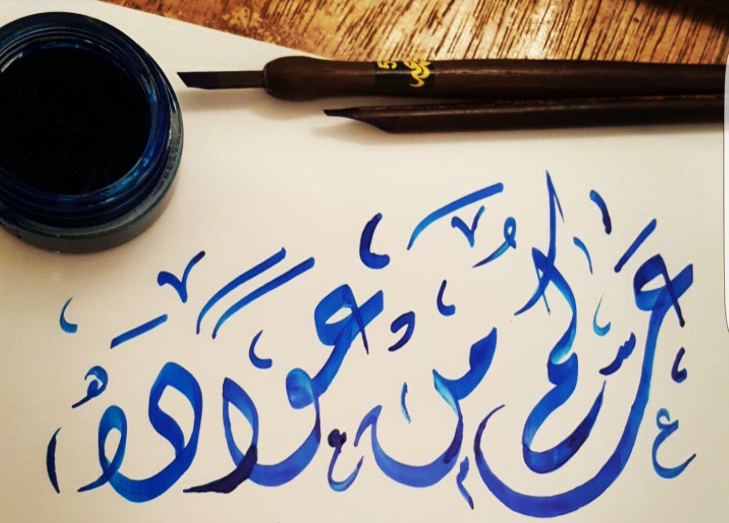 كل عام وانتم بخير عيد عيدالفطر عساكم من عواده تهنئة خط خطي ديواني Arabic Calligraphy Ramadan Calligraphy