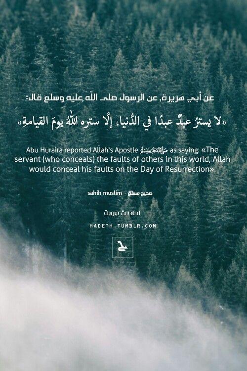 أحاديث نبوية Islamic Quotes Quran Quran Quotes Islamic Inspirational Quotes