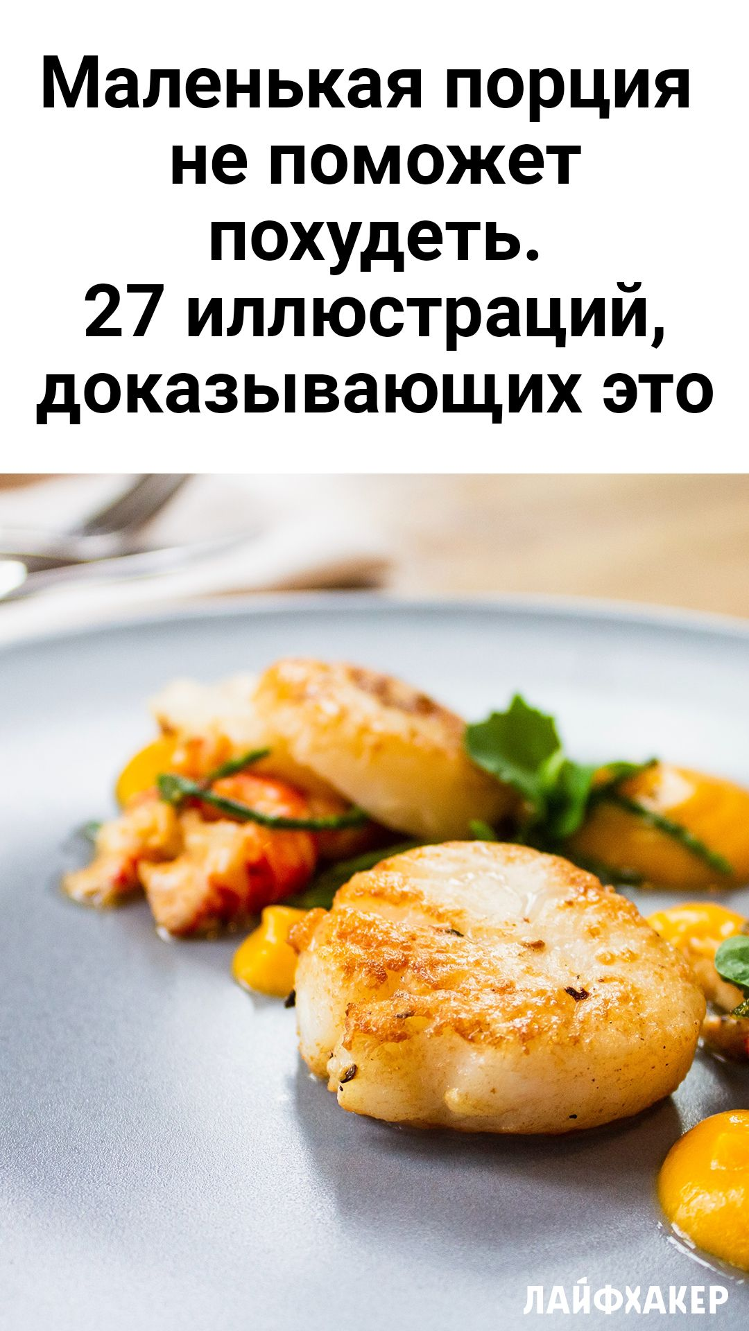размер порции чтобы похудеть